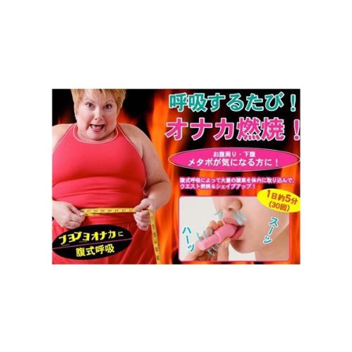飢饉手固有の腹式呼吸によってウエスト&エクササイズ!腹式呼吸ダイエット『カロリーブレス』