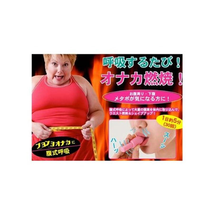 クリスマスセラフブレース腹式呼吸によってウエスト&エクササイズ!腹式呼吸ダイエット『カロリーブレス』