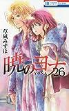 暁のヨナ 26 (花とゆめCOMICS)