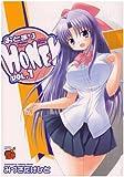 おとまりHONEY 1 (チャンピオンREDコミックス)