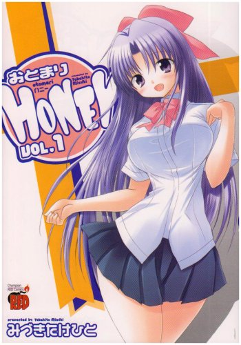 おとまりHONEY 1 (チャンピオンREDコミックス)の詳細を見る