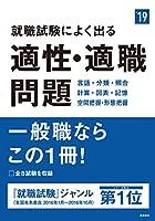 就職試験によく出る 適性・適職問題 2019年度 (高橋の就職シリーズ)