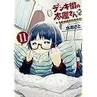 デンキ街の本屋さん (11) (MFコミックス フラッパーシリーズ)