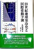 21世紀地球寒冷化と国際変動予測