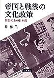 帝国と戦後の文化政策――舞台の上の日本像