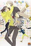 コミックス / 菊屋 きく子 のシリーズ情報を見る