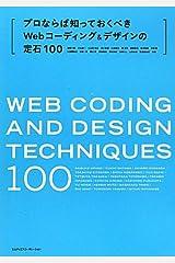 プロならば知っておくべきWebコーディング&デザインの定石100 単行本