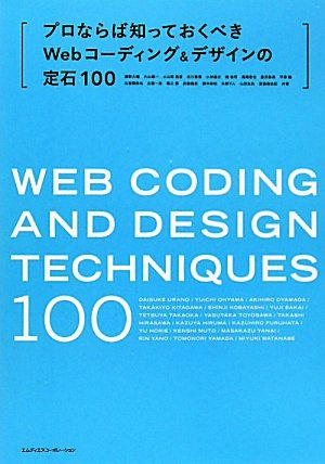 プロならば知っておくべきWebコーディング&デザインの定石100の詳細を見る