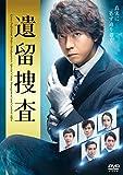 遺留捜査5 DVD-BOX[DVD]