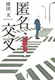 匿名交叉 (『このミス』大賞シリーズ)