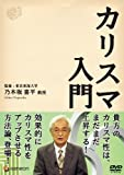 カリスマ入門[DVD]