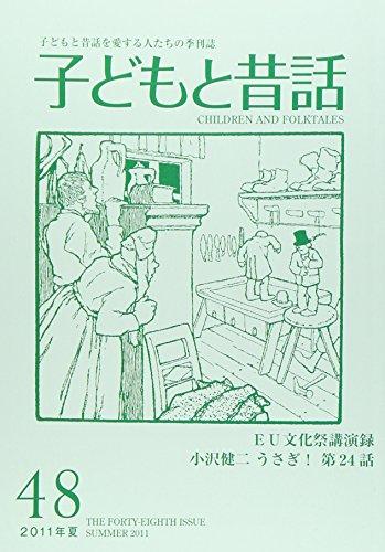 季刊子どもと昔話 第48号 連載うさぎ! 24の詳細を見る