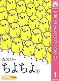 ちよちよ 1 (りぼんマスコットコミックスDIGITAL)