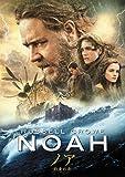 ノア 約束の舟[DVD]