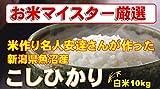 新潟県魚沼産 白米 米作り名人安達さんの作った コシヒカリ 10kg (5kg×2) (検査一等米) 平成28年産