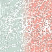 不思議「着飾る恋には理由があって」より(原曲:星野源)[ORIGINAL COVER]
