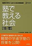 塾で教える社会「地理」 (難関中学校入試の正統派解説書)