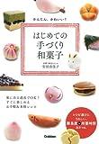 かんたん、かわいい! はじめての手づくり和菓子