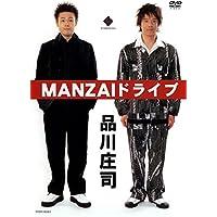 品川庄司 MANZAIドライブ