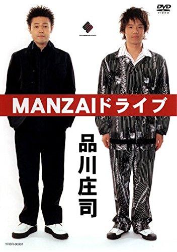 品川庄司 MANZAIドライブ [レンタル落ち]