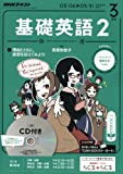 NHKラジオ 基礎英語2 CD付き 2017年3月号 [雑誌] (NHKテキスト)