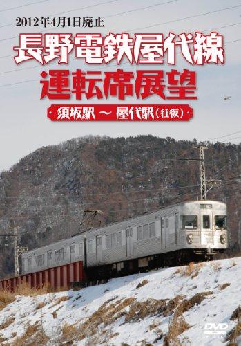 長野電鉄屋代線運転席展望 須坂駅 ~ 屋代駅 (往復) [DVD]
