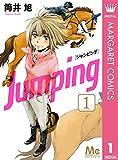 Jumping[ジャンピング] 1 (マーガレットコミックスDIGITAL)