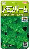 サカタのタネ 実咲ハーブ8087 レモンバーム 10袋セット 10袋セット