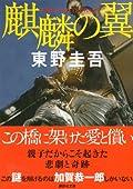 東野圭吾『麒麟の翼』の表紙画像