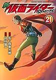 新 仮面ライダーSPIRITS(21) (KCデラックス)