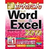 今すぐ使えるかんたん Word & Excel 2019 (今すぐ使えるかんたんシリーズ)