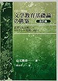 文学教育基礎論の構築 【改訂版】CD-ROM