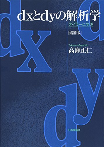 Amazon.co.jp:dxとdyの解析学 オイラーに学ぶ
