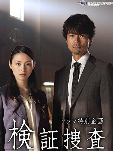 ドラマ特別企画 堂場瞬一サスペンス 『検証捜査』