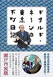 ドナルド・キーンの東京下町日記