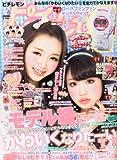 ピチレモン 2012年 06月号 [雑誌]
