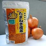 淡路島 玉ねぎ皮茶約1ヶ月分(2パック) 淡路島産 玉葱の皮に多く含まれる成分、ケルセチンが、脂肪のつきにくい体にしてくれます。肌荒れ、ニキビ、むくみにも!!