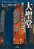 大聖堂―果てしなき世界(中) (SB文庫)
