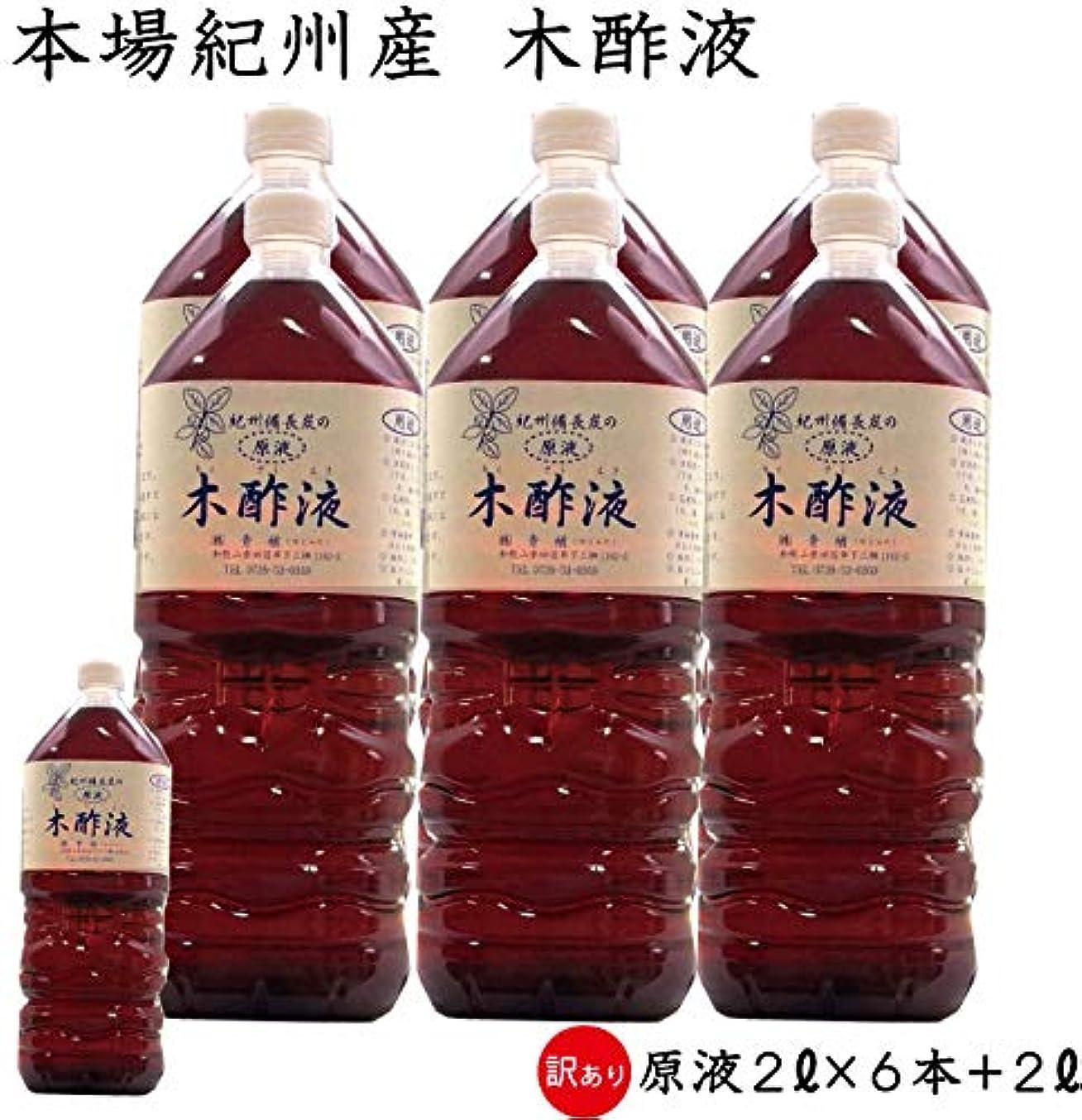 ずんぐりした適切な蘇生する木酢液2L×6本+2L お買い得 リユース品 紀州備長炭 原液 紀州産 入浴 お風呂用