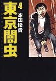 東京闇虫 4 (ジェッツコミックス)