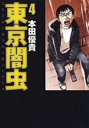 Amazon.co.jp: 本田, 優貴:作品...