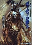 ガーゼィの翼〈3〉―バイストン・ウェル物語 (ログアウト冒険文庫)