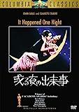 或る夜の出来事[DVD]
