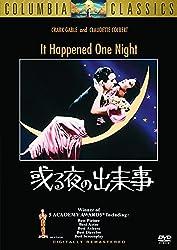 【動画】或る夜の出来事(1934年)