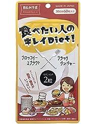 食べたい人のキレイDiet! ブロッコリースプラウト×ブラックジンジャー ダイエットサプリ