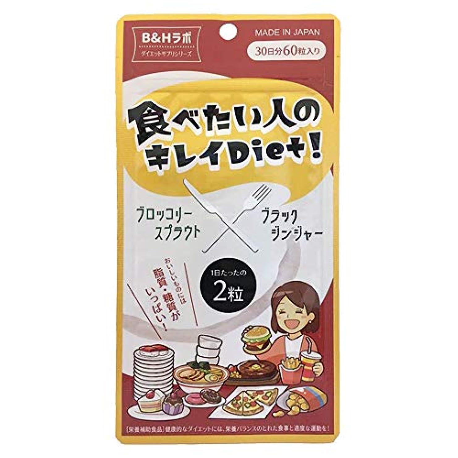 定常まばたき付ける食べたい人のキレイDiet! ブロッコリースプラウト×ブラックジンジャー ダイエットサプリ