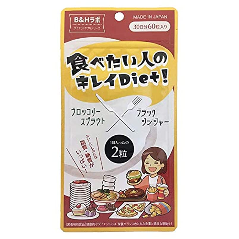 広告ボーカルハーネス食べたい人のキレイDiet! ブロッコリースプラウト×ブラックジンジャー ダイエットサプリ