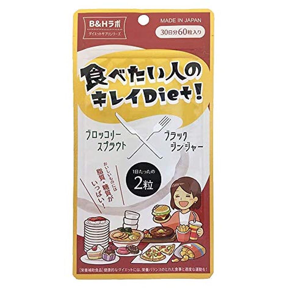 有効な球体電気的食べたい人のキレイDiet! ブロッコリースプラウト×ブラックジンジャー ダイエットサプリ