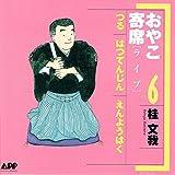 おやこ寄席ライブCD 6巻 つる他 (<CD>)