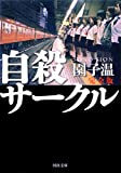 自殺サークル 完全版 (河出文庫)